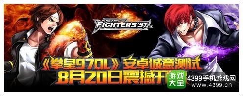 《拳皇97OL》安卓测试8月20日震撼开启