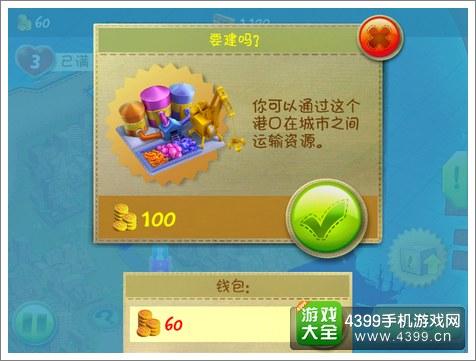 糖糖大世界游戏评测