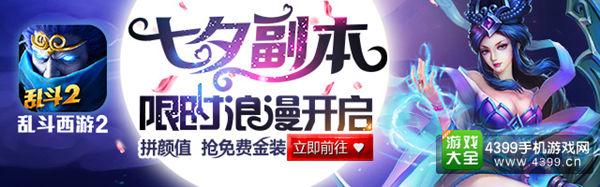 乱斗西游2七夕副本浪漫开启 8月19日更新公告