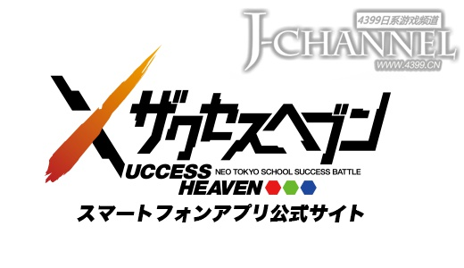 《XUCCESS HEAVEN》安卓版上线 动画同时曝光