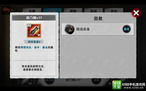 战斗吧剑灵洪门剑+17