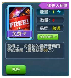 大富翁9免费卡