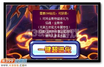 神兽战团超进化 赛尔号焰魂·金斯特