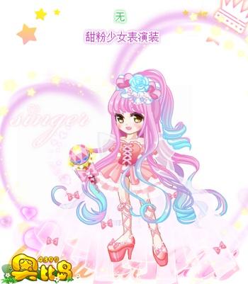 奥比岛甜粉少女表演装
