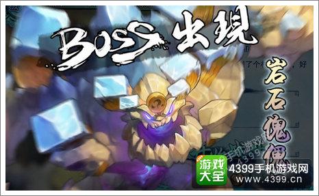 仙剑奇侠传五前传BOSS