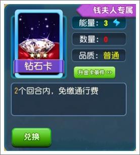 大富翁9钻石卡