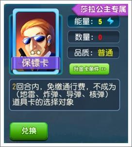 大富翁9保镖卡