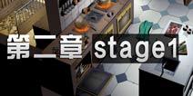 密室逃脫3第二章第1關怎么過 第二章stage1攻略