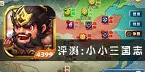 《小小三国志》IOS评测:军团混战争霸初体验