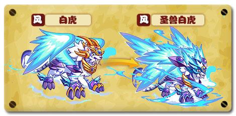 魔神世纪圣兽白虎