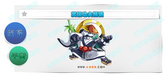 奥奇传说武极功夫熊猫进化图鉴技能表特长