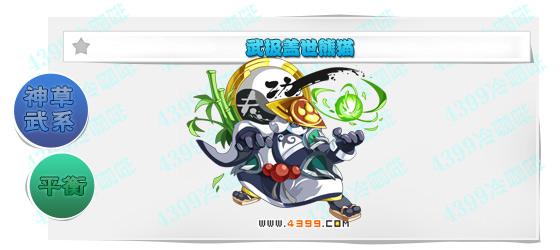 奥奇传说武极盖世熊猫进化图鉴技能表特长