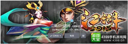 江湖2015微博