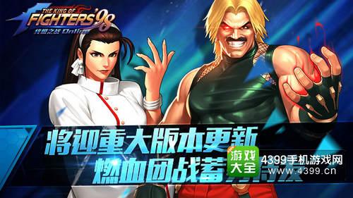 拳皇98终极之战OL新版本