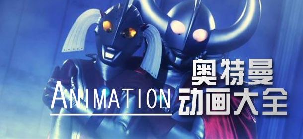 酷跑奥特曼角色动画大全 最全奥特曼信息与视频