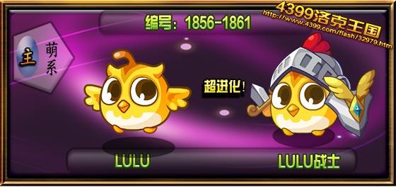 洛克王国LULU技能表