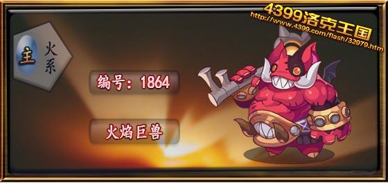 洛克王国火焰巨兽技能表