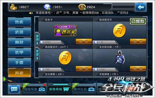 全民枪战2(枪友嘉年华)挑战复活币