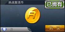 全民枪战2(枪友嘉年华)复活币怎么得 挑战复活币获得方法