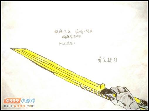 生死狙击玩家手绘—黄金砍刀