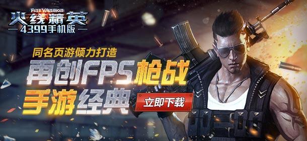 超经典的FPS手游《火线精英OL》双端首发下载