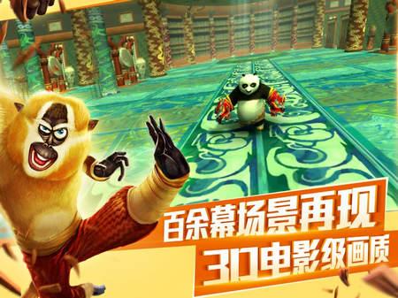 功夫熊猫序篇