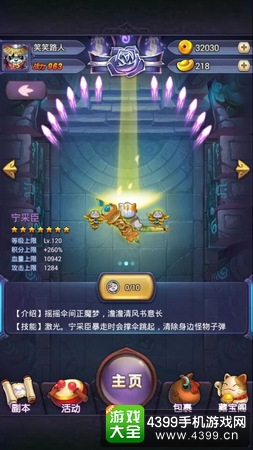《十万个女妖精》评测 第十万个妖精开飞机_4399十万