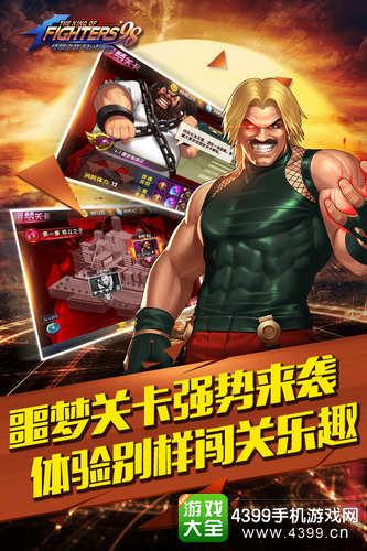 拳皇98终极之战OL燃血团战