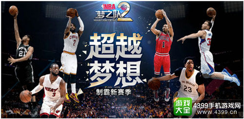 NBA梦之队2手游