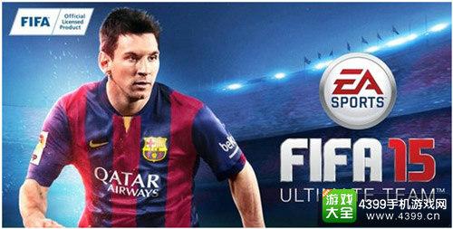 足球:《FIFA15 Ultimate Team》