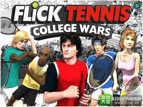 网球:《指尖网球》