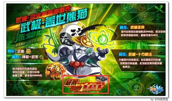 奥奇传说武极盖世熊猫极限战斗力