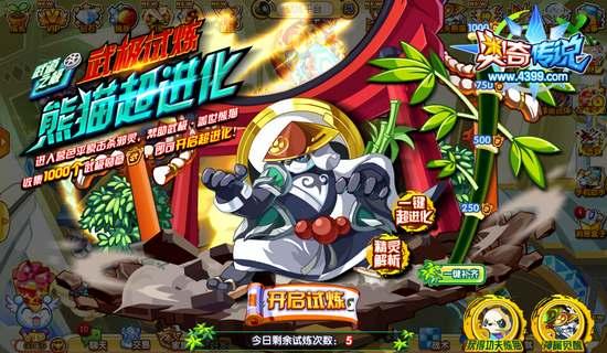 奥奇传说武极功夫熊猫怎么得 在哪规则