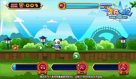 奥奇传说武极功夫熊猫怎么得 在哪游戏截图