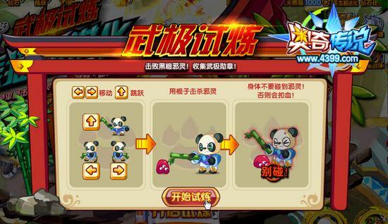 奥奇传说武极功夫熊猫怎么得 在哪方法