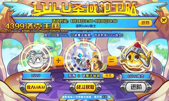 洛克王国LULU进化为LULU战士 魔法秘银