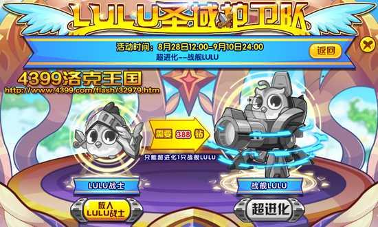 LULU战士想要进化为战舰LULU