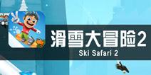 《滑雪大冒险2》评测 深度包装重回舞台