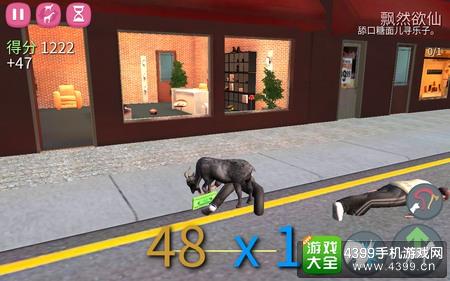 4399手机游戏网 模拟山羊