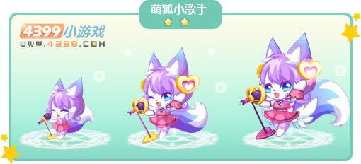 奥比岛萌狐小歌手图鉴