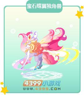 奥比岛宝石蝶翼独角兽图鉴