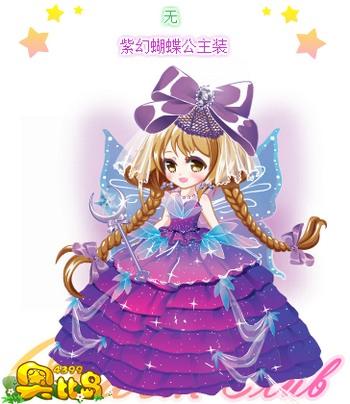 奥比岛紫幻蝴蝶公主装图鉴