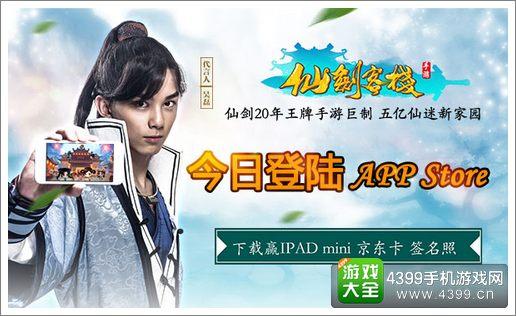 仙剑客栈IOS上线