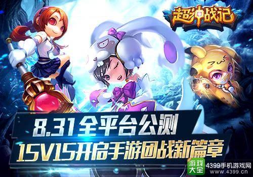 《超神战记》8.31全平台公测 15v15手游团战