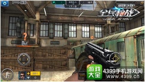 全民枪战2(枪友嘉年华)道具