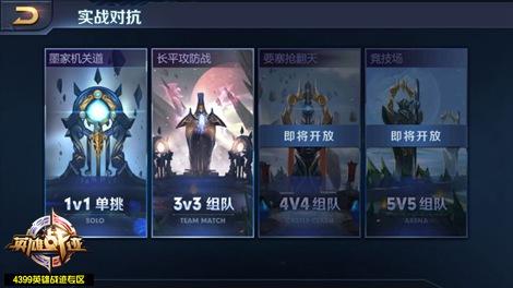 英雄战迹5V5模式