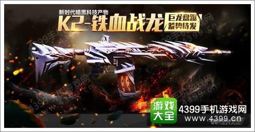 全民突击K2铁血战龙与SCAR-H对比哪个好