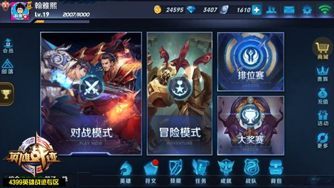 王者荣耀5V5模式什么时候出?英雄战迹下个版本内容猜测