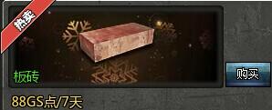 4399创世兵魂板砖属性 多少钱