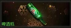 4399创世兵魂啤酒瓶属性 多少钱
